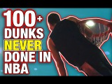 100 Dunks NEVER Done in NBA Dunk Contest! 2017 Slam Dunk Contest Edition