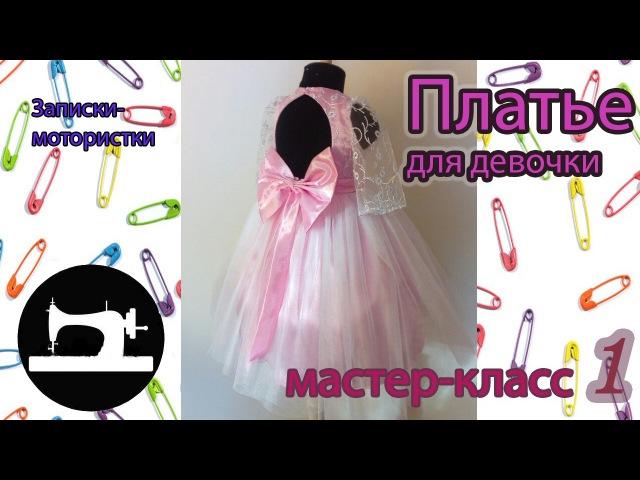 Как сшить детское платье с открытой спиной МК часть 1