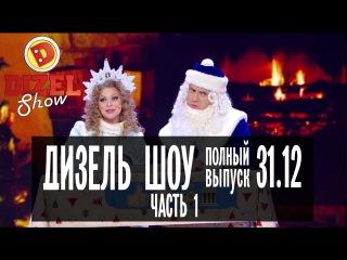 Дизель Шоу - Новогодний выпуск ЧАСТЬ 1 — 31.12