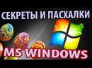 Секреты и Пасхалки в Windows Ты знал Н