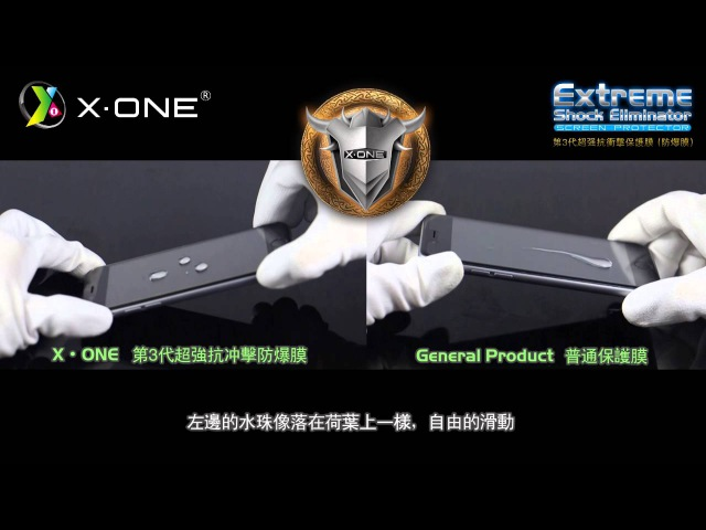 X-One Extreme Shock Eliminator - 3rd generation - Screen Protector - Chinese Version