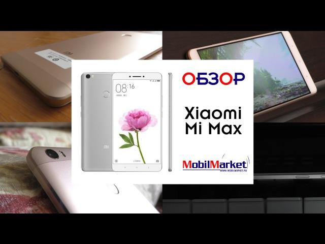 Обзор Xiaomi Mi Max - мощный гигант .:MobilMarket.ru:.
