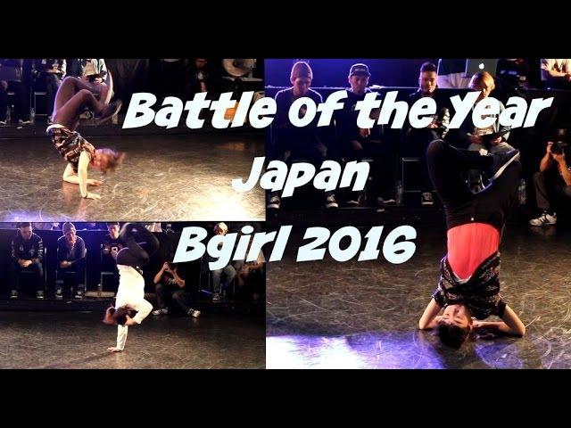 Battle of the Year 2016 Bgirl Finals. Japan Highlights.