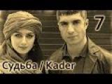 Турецкий сериал Судьба  Kader 7 серия