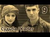 Турецкий сериал Судьба  Kader 9 серия