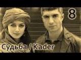 Турецкий сериал Судьба  Kader 8 серия