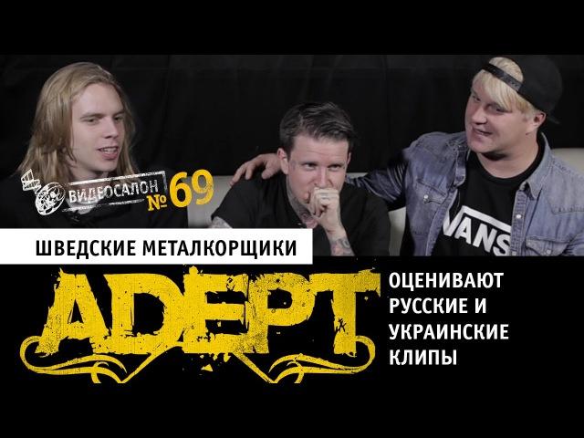 Видеосалон №69: шведские металкорщики Adept смотрят русские и украинские клипы
