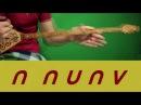 Сүйгенің қайда видеоурок Домбыра сабақтары! Видеоуроки обучения домбры!