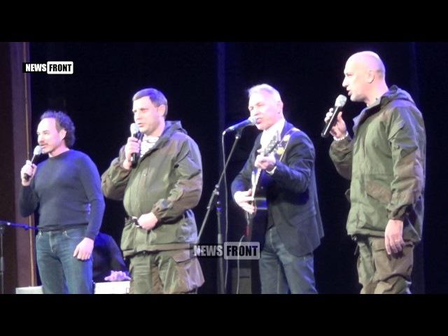 Квартет настоящих мужчин: Александр Захарченко, Джанго, Александр Скляр и Захар ...
