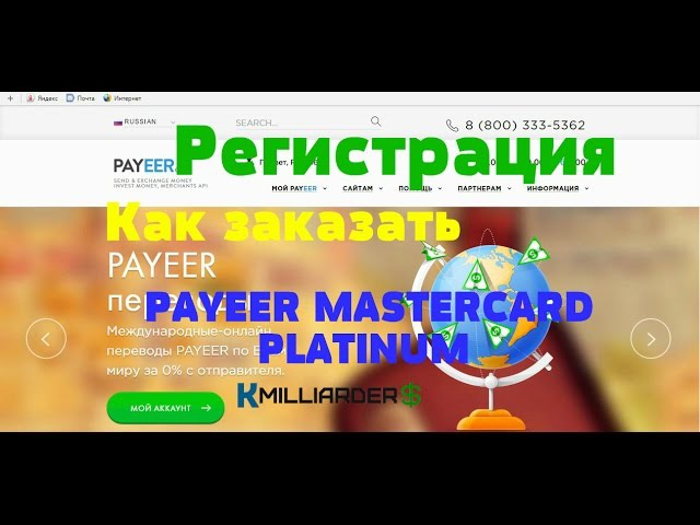 Payeer регистрация кошелька как заказать PAYEER MASTERCARD Пейер пеер электронный кошельок