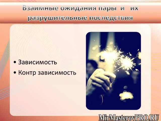 Как построить идеальные отношения в паре 18.11.13