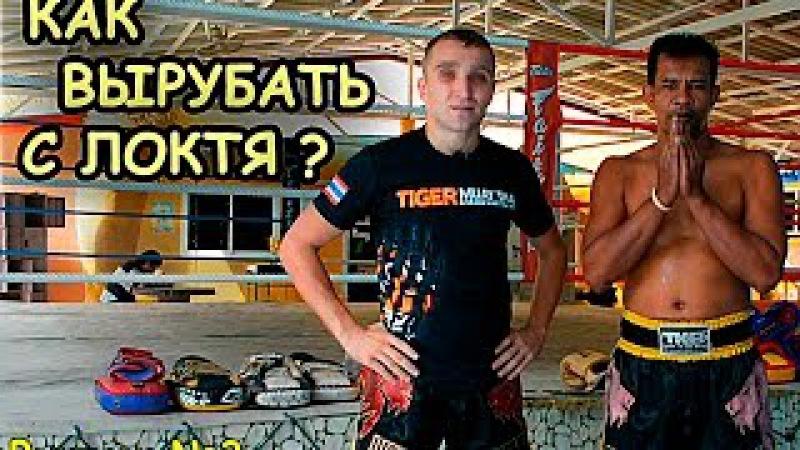Удары локтем в Тайском Боксе - Обучение, техника, практика. Elbowing in Thai boxing » Freewka.com - Смотреть онлайн в хорощем качестве