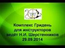 Великая Северная Традиция. Комплекс Гридень для инструкторов ведет Н.И. Шерстенников.