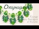Колье из бисера и бусин магатама 🌵 Опунция Мастер класс Кузьма Наталья