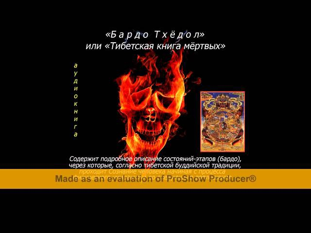 БАРДО ТХЁДОЛ или Тибетская Книга Мертвых (аудиокнига)