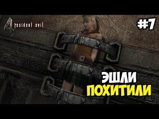Residet Evill 4 - Эшли похитили [7]