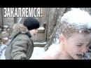 ЗАМОРОЗИЛИ РЕБЕНКА VLOG купаемся всей семьей в снегу закаляемся