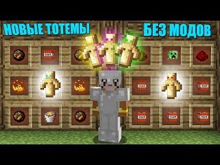 Новые тотемы убийцы в Minecraft без модов!