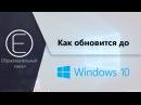 Как обновиться до Windows 10