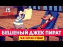 Бешеный Джек Пират 11 Серия Капитан Снак