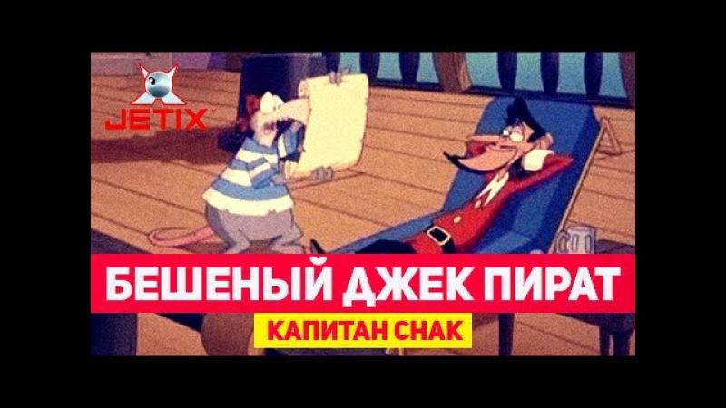 Бешеный Джек Пират - 11 Серия (Капитан Снак)