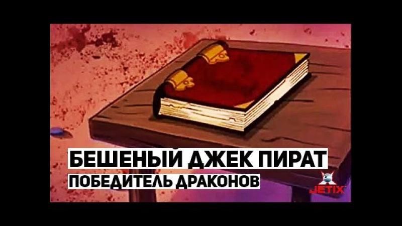 Бешеный Джек Пират 10 Серия Джек победитель драконов