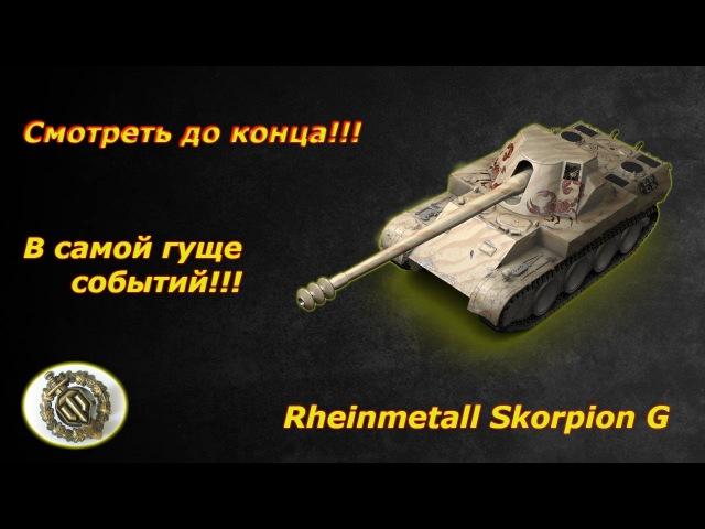 Rheinmetall Skorpion G - Смотреть до конца В самой гуще событий World Of Tanks WoT