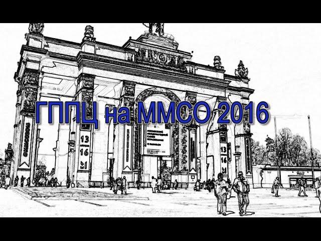 ГППЦ на ММСО 2016 (выставка ВДНХ)