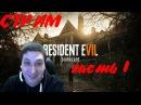 СТРИМ часть 1 - Resident Evil 7 Biohazard