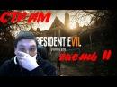 СТРИМ часть 2 - Resident Evil 7 Biohazard