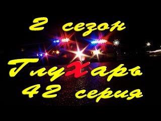 Глухарь 2 сезон 42 серия сериал Глухарь 2 сезон 42 серия детектив криминал 2009