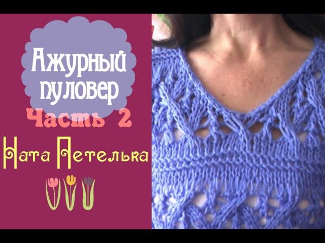 Ажурный пуловер спицами.Часть2