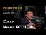 Михаил Кочетков.