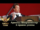 Арнольд Шварценеггер - 6 правил успеха