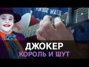 Король и Шут – Джокер (на гитаре соло, табы, fingerstyle)