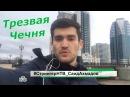 В Чечне заработал 7 й пункт Программы Трезвость воля народа