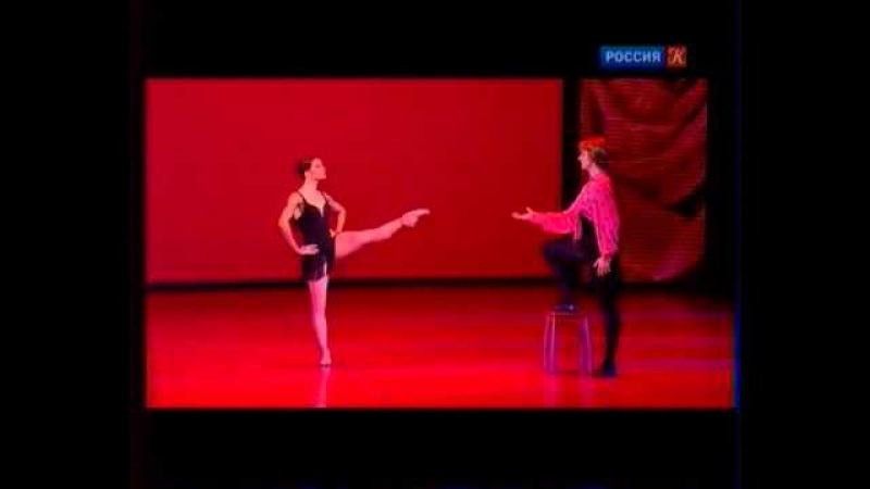 Кармен-Сюита, М.Александрова и И.Кузнецов