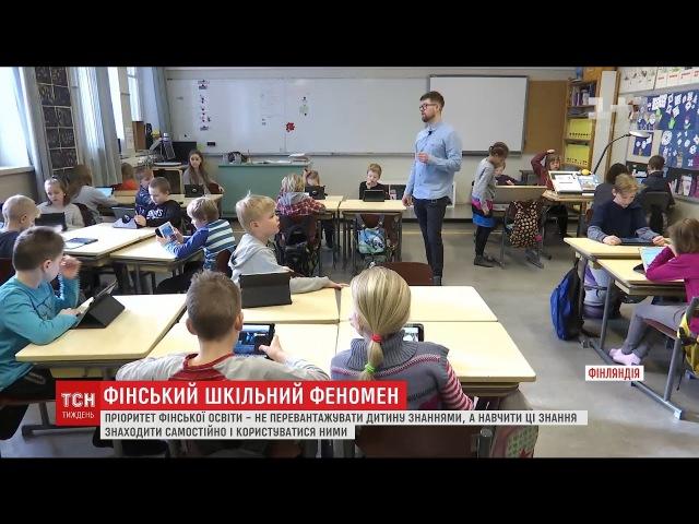 Фіни офіційно відкриють українським вчителям свої секрети і методики навчання