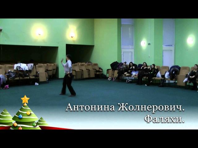 Антонина Жолнерович Фаляхи