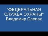 Владимир Слепак - ФСО