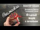 МАСТЕР-КЛАСС / Декорируем баночку полимерной глиной / ЯГОДНЫЙ ТОРТ С ПЕЧЕНЬЕМ / Pol...