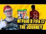 МНЕ ТАЙНО СЛИЛИ FIFA 17 ИГРАЮ В THE JOURNEY