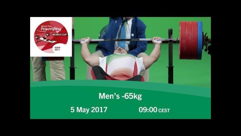 Men's -65kg | 2017 World Para Powerlifting World Cup | Eger