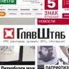 """Агентство """"ГлавШтаб"""""""