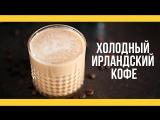 Холодный ирландский кофе [Якорь | Мужской канал]