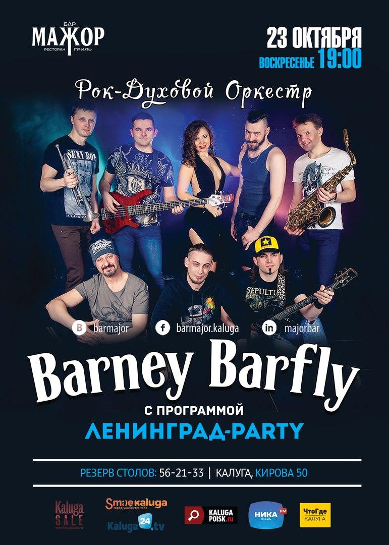Афиша Калуга 23.10 // ЛЕНИНГРАД-PARTY // БАР МАЖОР
