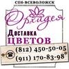 Доставка цветов Всеволожск   Санкт-Петербург СПб