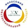 «Новый Акрополь» Петрозаводск