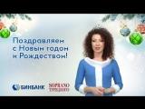 Новогоднее поздравление Тамары Мадебадзе.