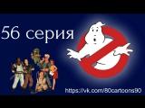 Настоящие охотники за привидениями (56 серия) - Перестрелка в городе призраков (Ghost Fight at the O.K. Corral)